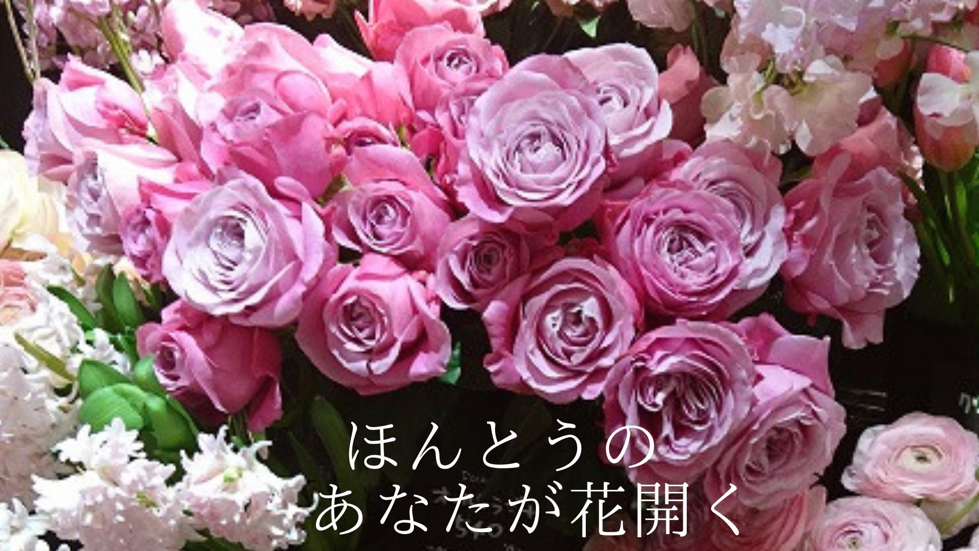 あなたが花開く