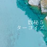 数秘5(ターコイズ)