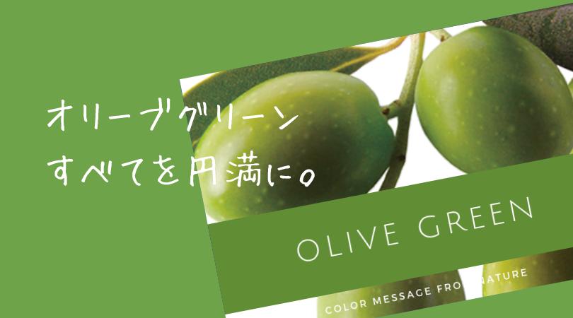 オリーブグリーン(すべてを円満に)