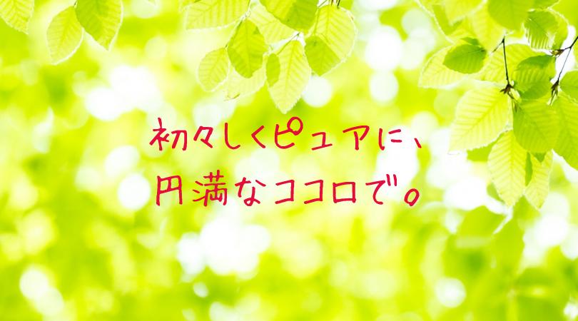 オリーブグリーン(円満なココロで)