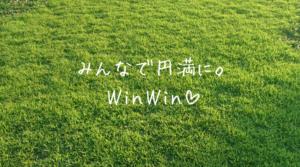 オリーブグリーン(みんなで円満に)WinWin