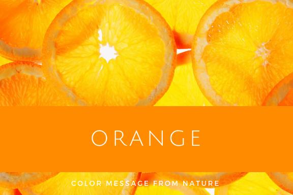 オレンジ(数秘8)第2チャクラ