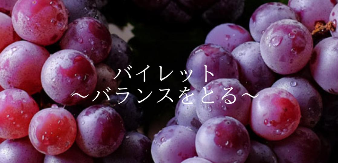 バイオレット(数秘8)