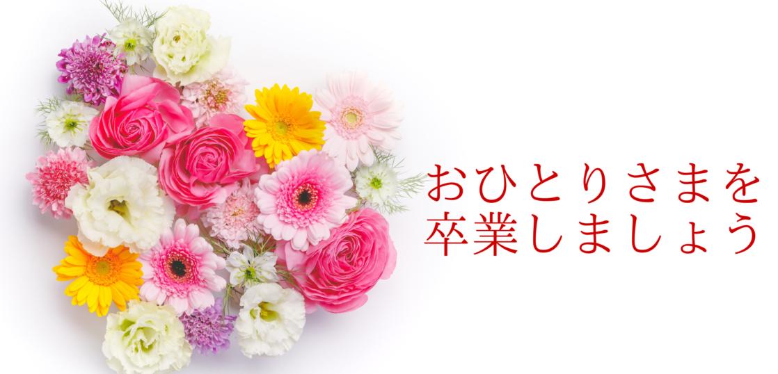おひとりさま卒業(東理恵)