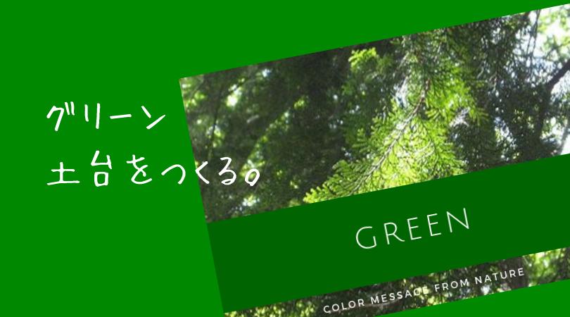 グリーン(土台をつくる)数秘4
