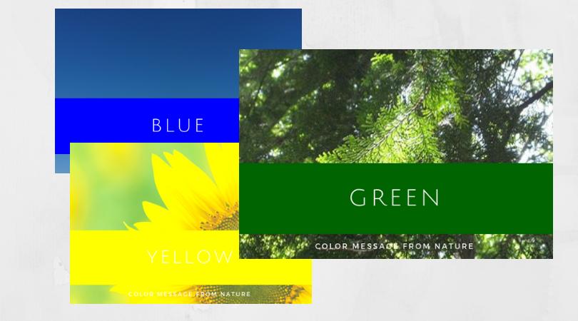 グリーンはブルーとイエロー