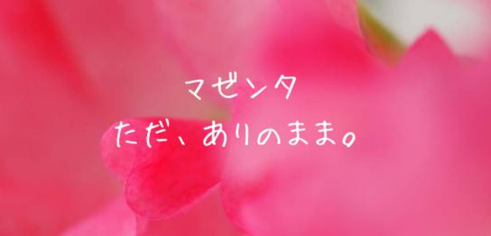 マゼンタ(ありのまま)数秘9
