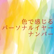 パーソナルイヤーナンバー(数秘術)