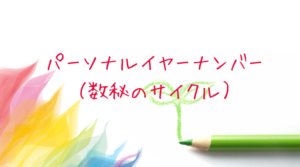 パーソナルイヤーナンバーと色(数秘術)