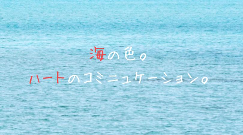 ターコイズは海の色。ハートコミニュケーション。