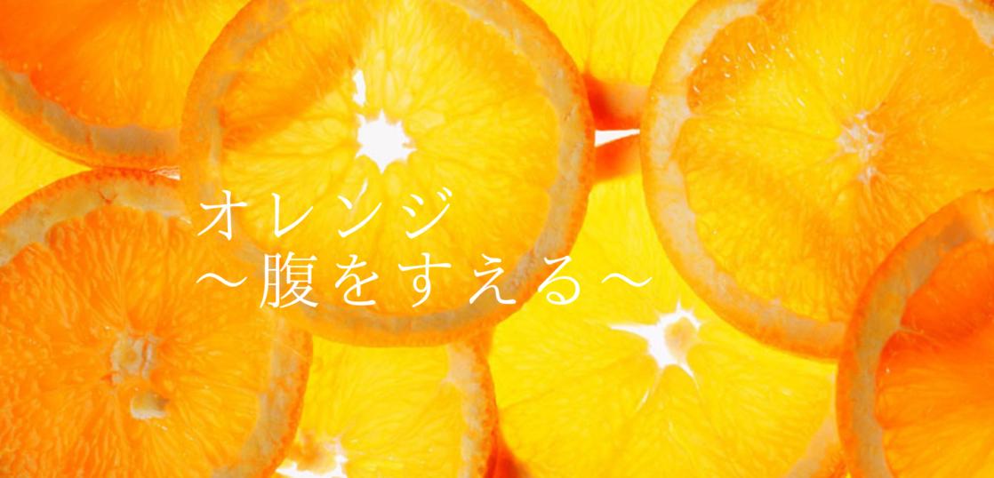 オレンジのテーマ(数秘8)