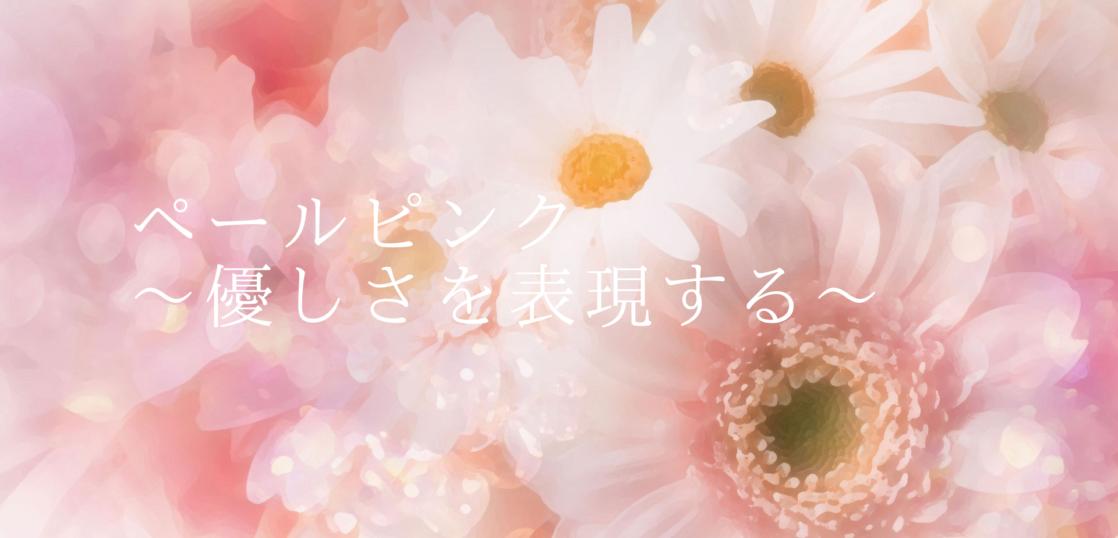 ペールピンク~優しさを表現する~