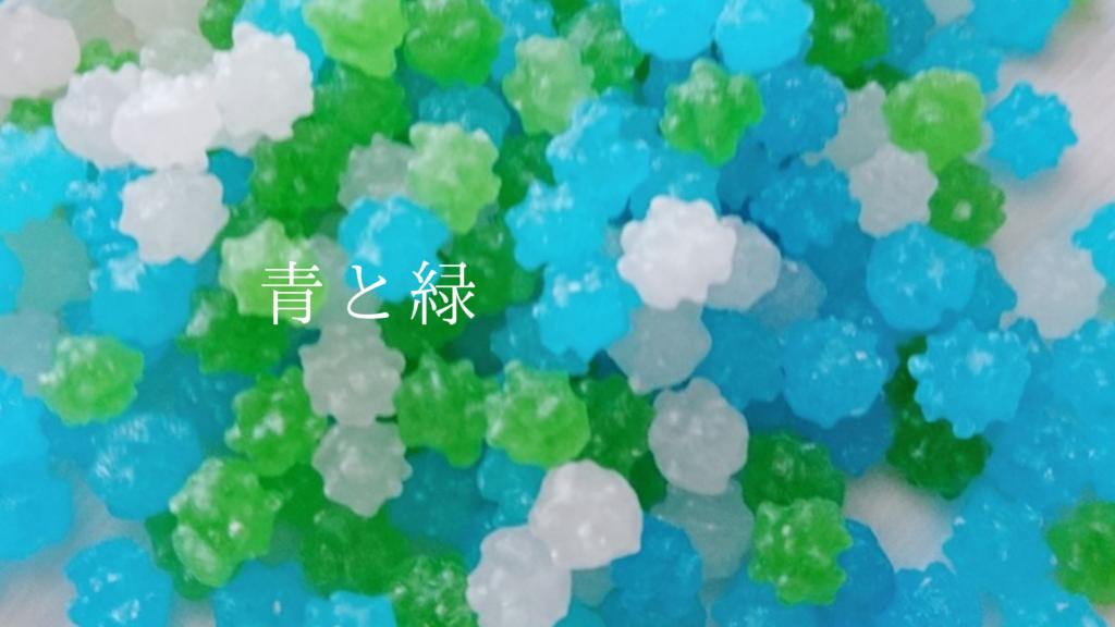 ターコイズは青緑