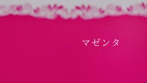数秘9カラー(マゼンタ)