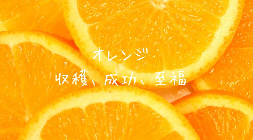 オレンジ(収穫、成功、至福)