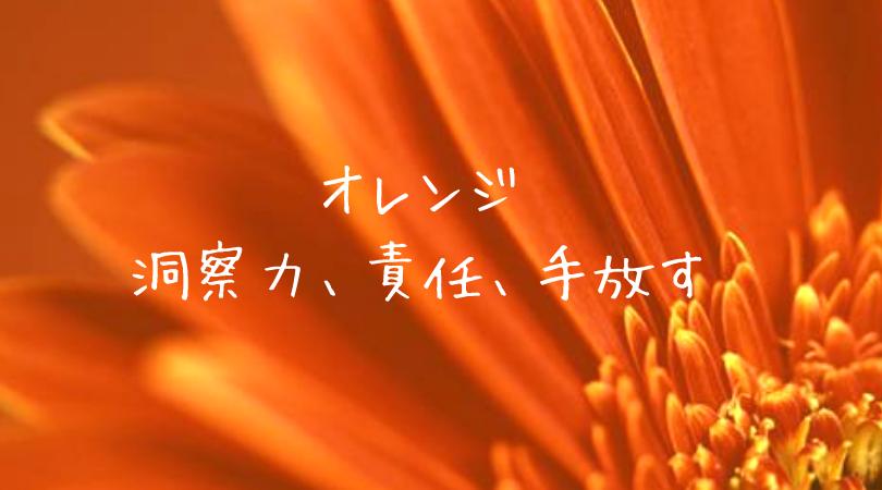 オレンジ(手放す)