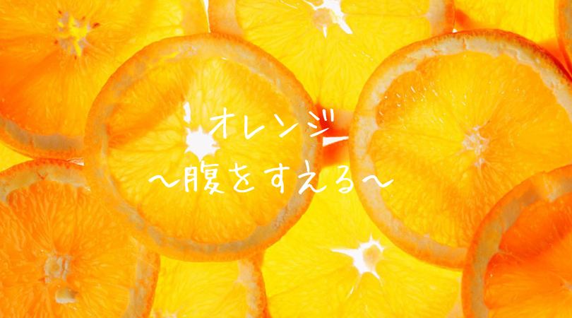 オレンジ(腹をすえる)数秘8