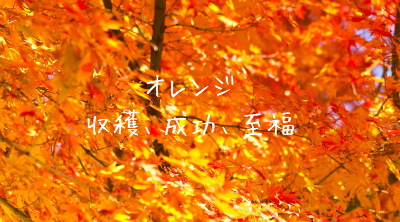 オレンジ(収穫、成功、至福)数秘8