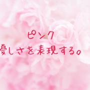 ピンク(優しさを表現する)数秘6
