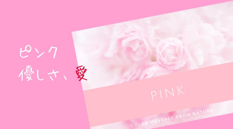 ピンク(優しさ、愛)数秘6