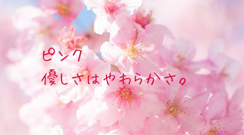 ピンク(優しさはやわらかさ)数秘6