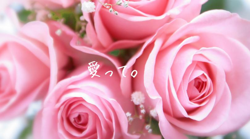 愛って(ピンク)