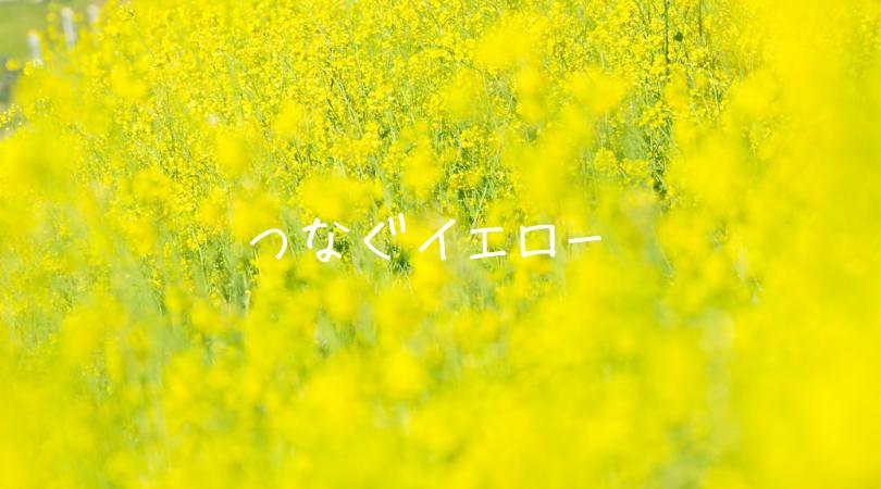 つなぐイエロー(数秘3)
