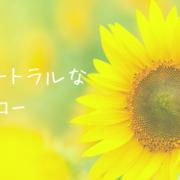ニュートラルなイエロー(数秘3)