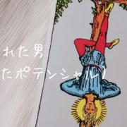 タロット 大アルカナ(吊るされた男)