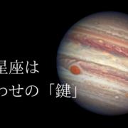 木星星座はしあわせの鍵