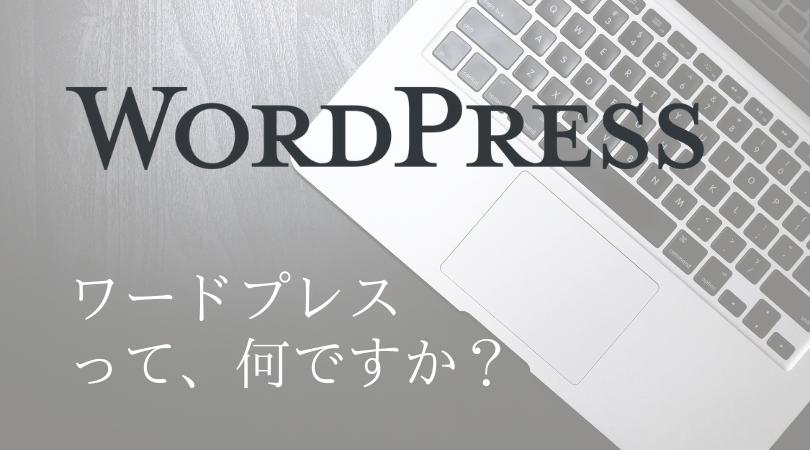 WordPressって何ですか?(ワードプレス)