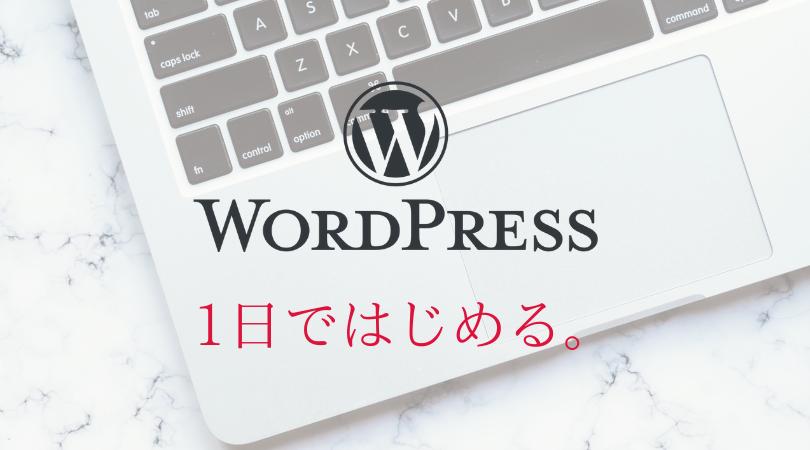 WordPress(ワードプレス) 1日ではじめる。