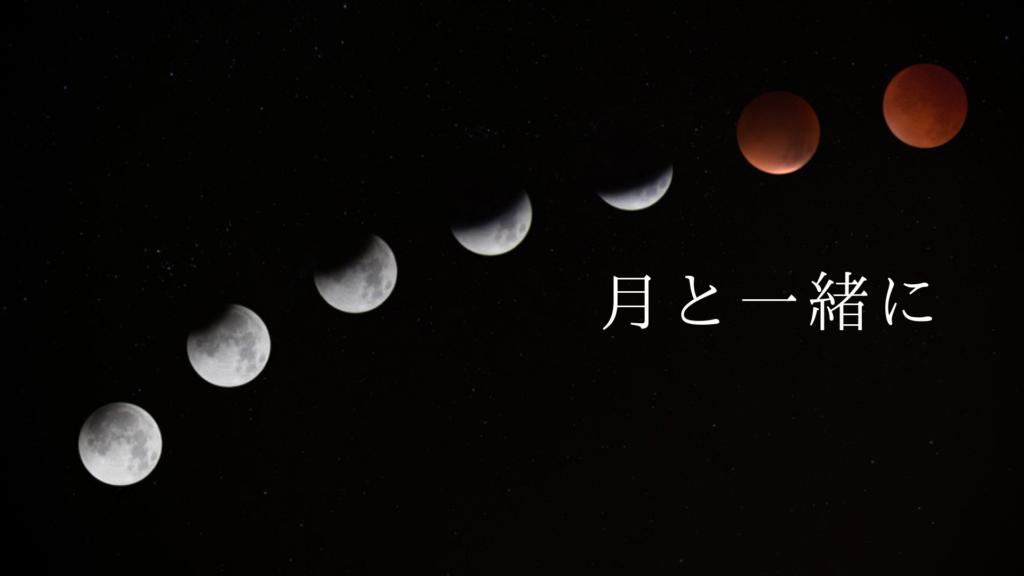 月と一緒に宇宙で生きる