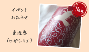イベントお知らせ(東理恵)