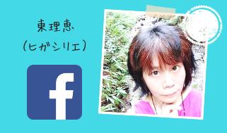 facebook(東理恵)