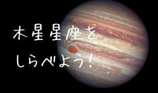 木星星座(ラッキーサイン)