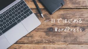 WordPress(ワードプレス)東理恵