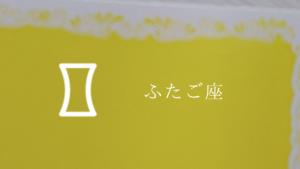 ふたご座(小中学生)