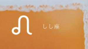 しし座(新社会人)
