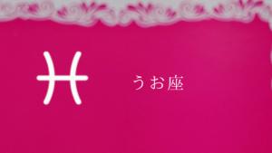 うお座(あの世の手前)