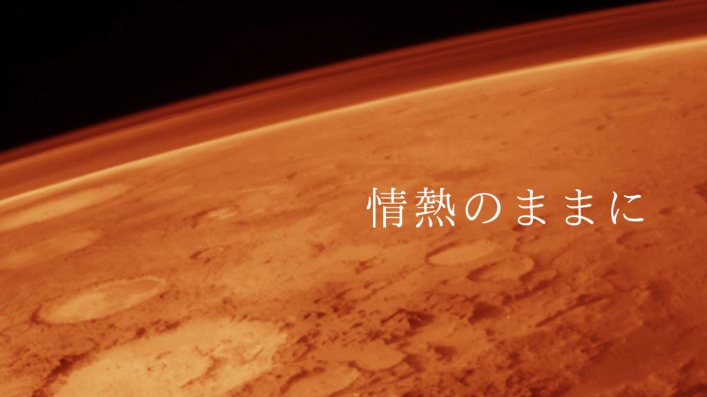 火星~情熱のままに(おひつじ座)