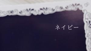 数秘カラー(ネイビー)