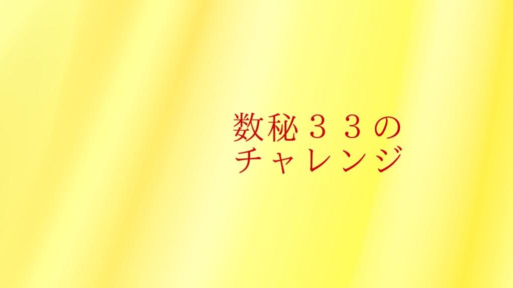 数秘33のチャレンジ(コスミックゴールド)