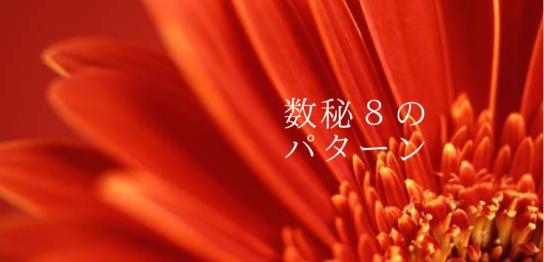 数秘8のパターン(オレンジ)