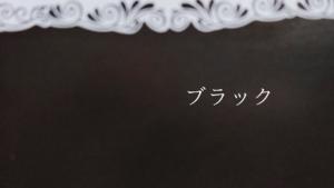 ブラック(色のない世界)
