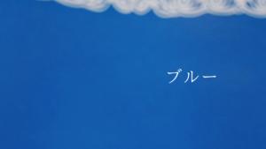 数秘2カラー(ブルー)