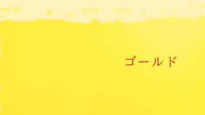 数秘カラー(ゴールド)