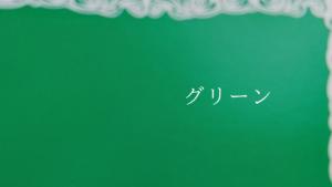 数秘4カラー(グリーン)