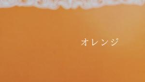 数秘8カラー(オレンジ)