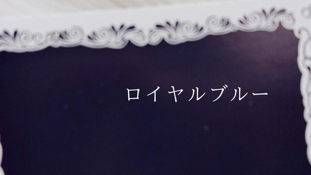 数秘11カラー(ロイヤルブルー)